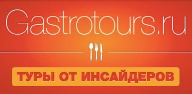 Logo_gastrotur