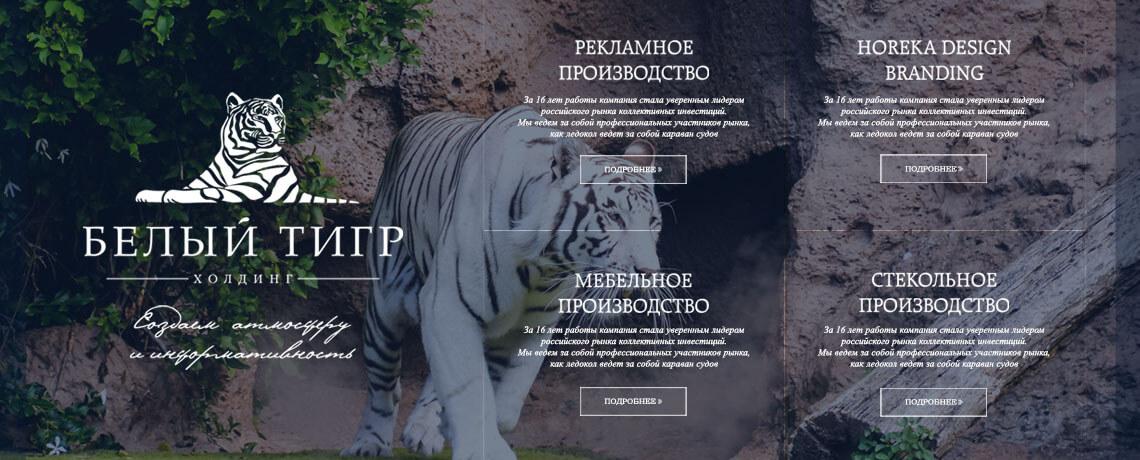 Это мокап - White-Tiger