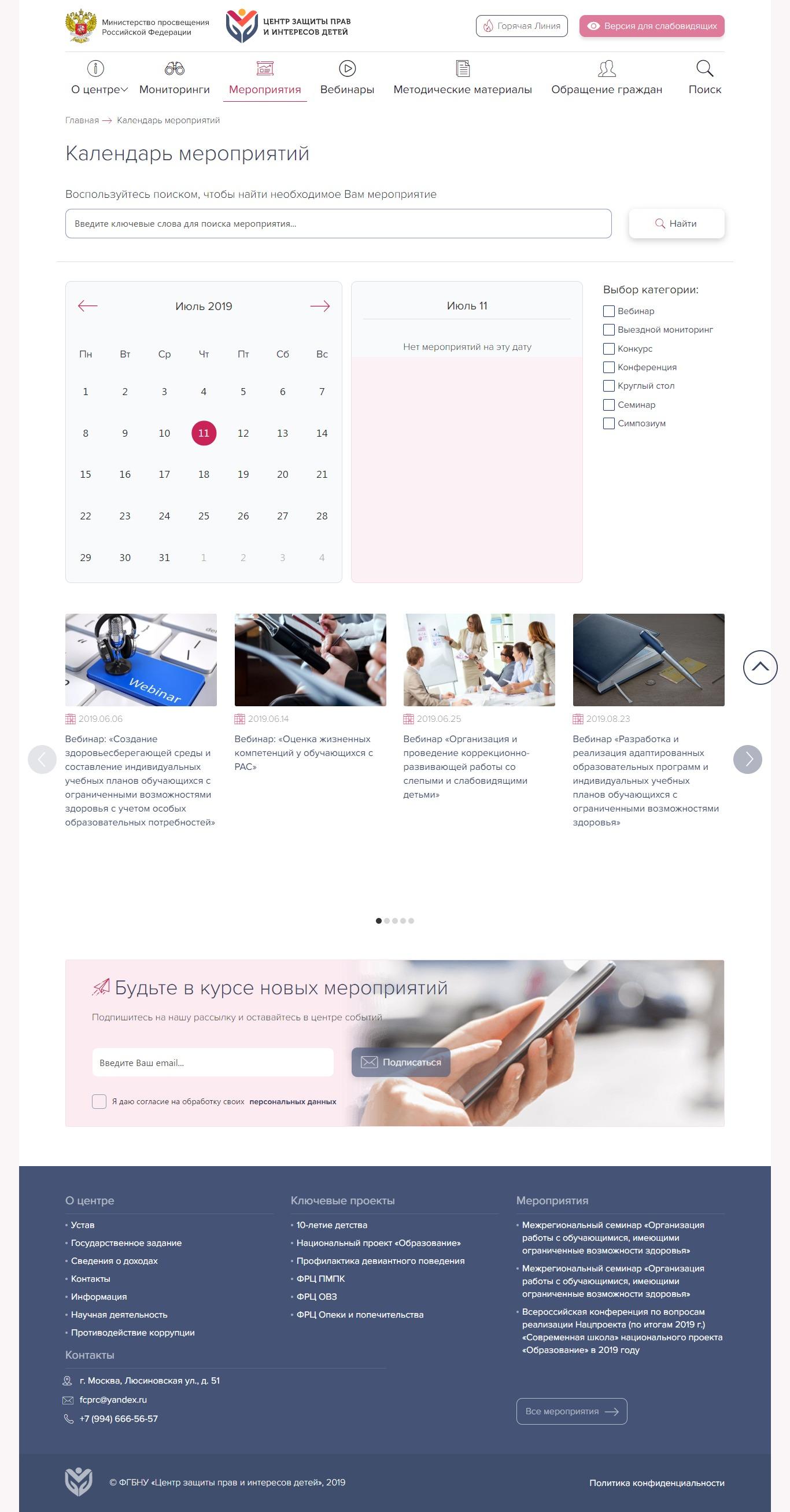 iMac calendar