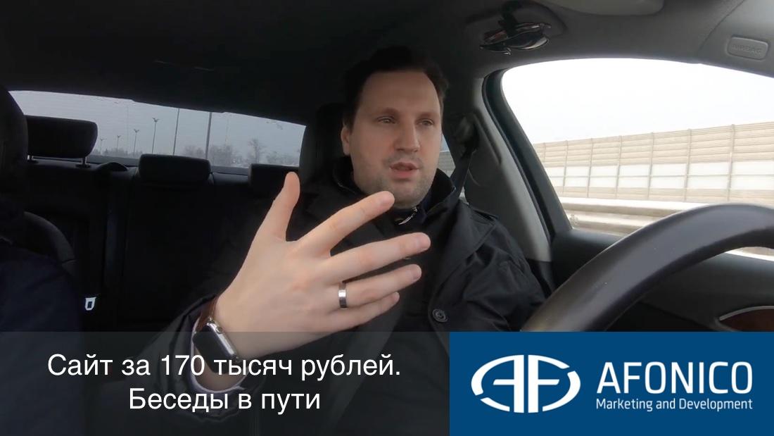Сайт за 170 тысяч рублей. Беседы в пути