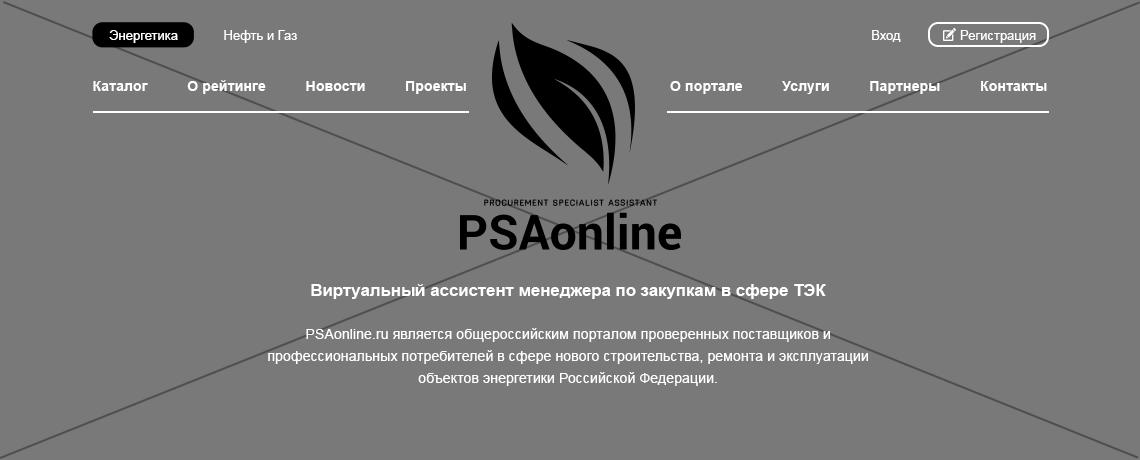 Это готовый дизайн - PSAonline