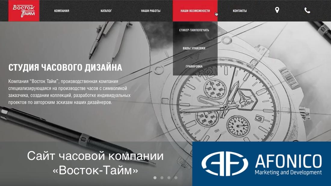Корпоративный сайт для часовой компании «Восток-Тайм»