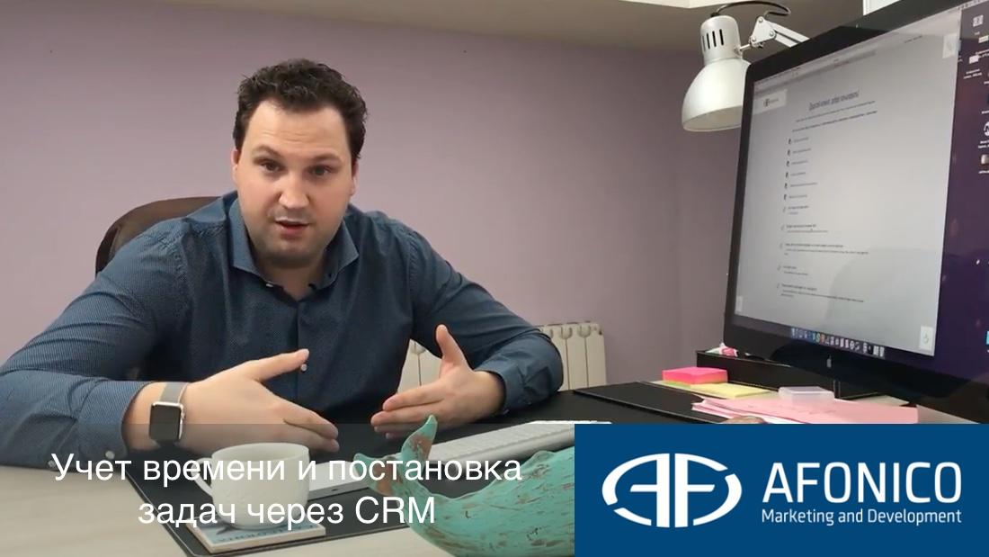 Учет времени и постановка задач через CRM при создании сайта