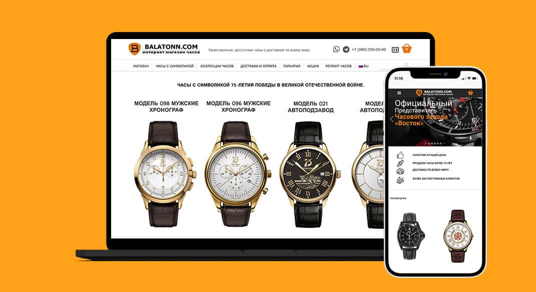 Разработка Интернет-магазина часов Balatonn
