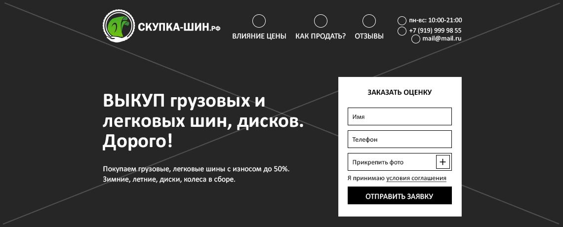 Это готовый дизайн - Skupka-shin