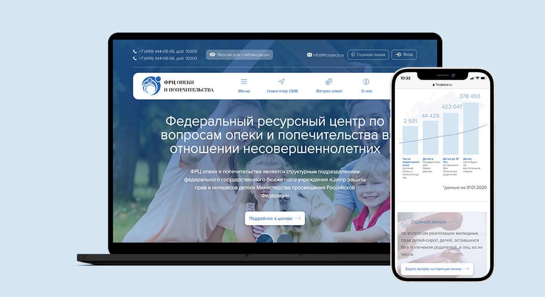 Разработка портала ФРЦ опеки и попечительства РФ