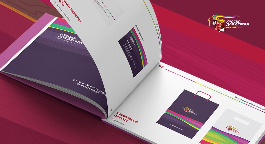 Разработка брендбука компании Краска для дома