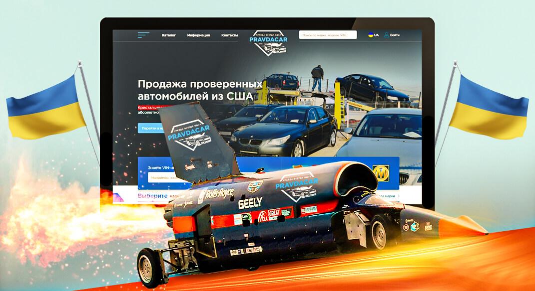 Продвижение сервиса авто Pravdacar UA
