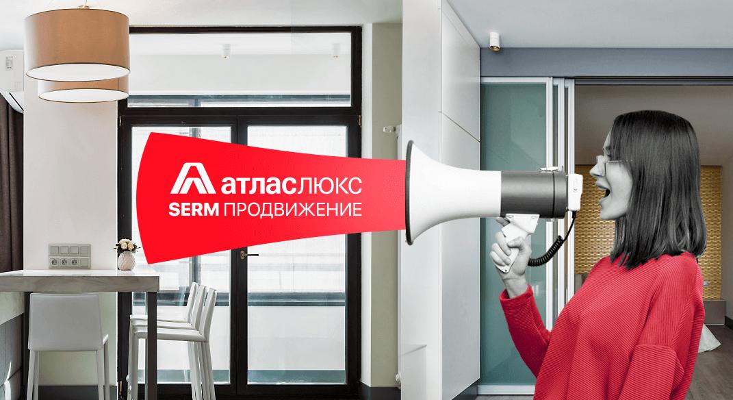 SERM продвижение мебельной компании Атлас-Люкс