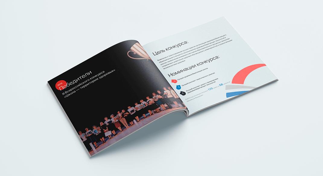 Разработка дизайна альбома Всероссийского конкурса «Школа — территория здоровья»