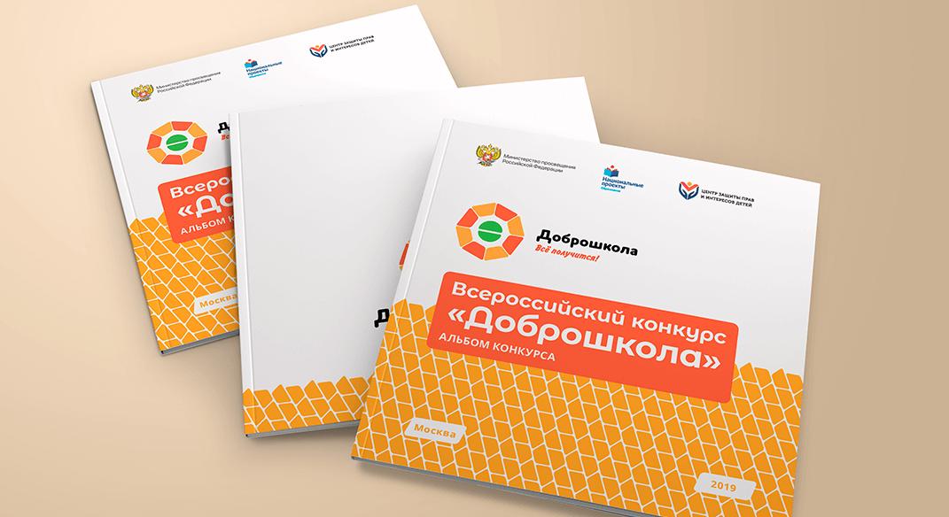 Разработка дизайна альбома Всероссийского конкурса Доброшкола