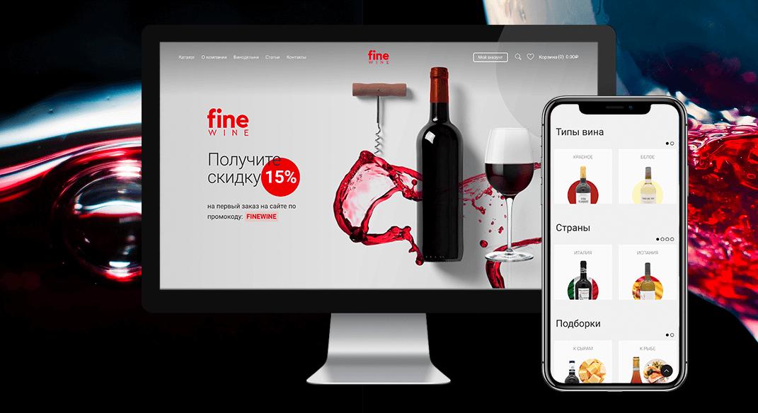 Разработка интернет-магазина по продаже вина FineWine