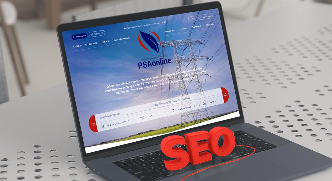 Продвижение виртуального ассистента по закупкам в сфере ТЭК — PSAonline