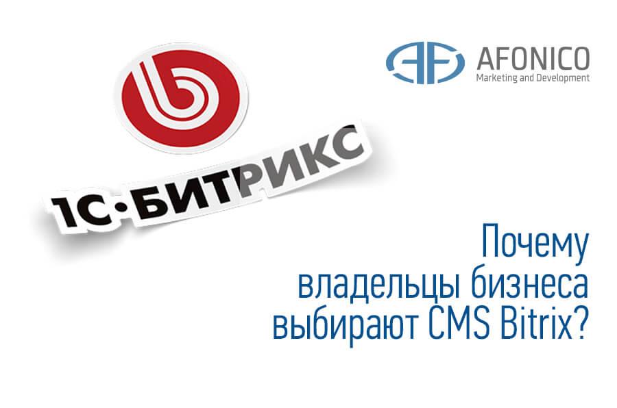 Почему владельцы бизнеса выбирают CMS Bitrix?