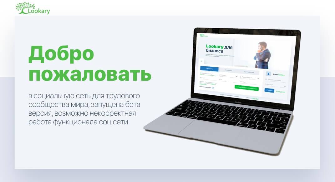 Разработали свой проект социальная сеть Lookary (beta)