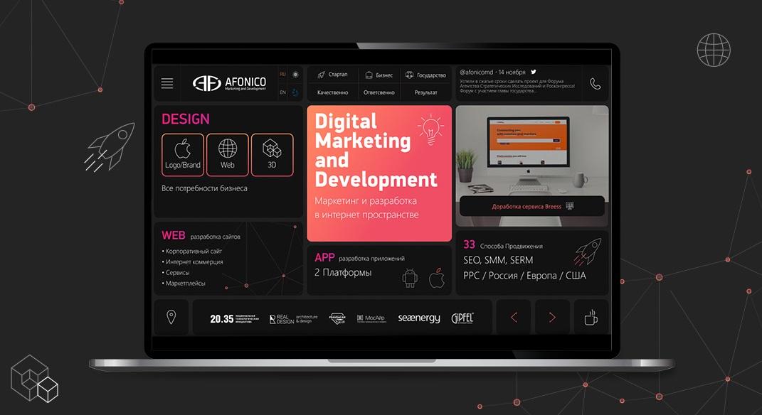 Разработка корпоративного сайта Afonico MD 2021
