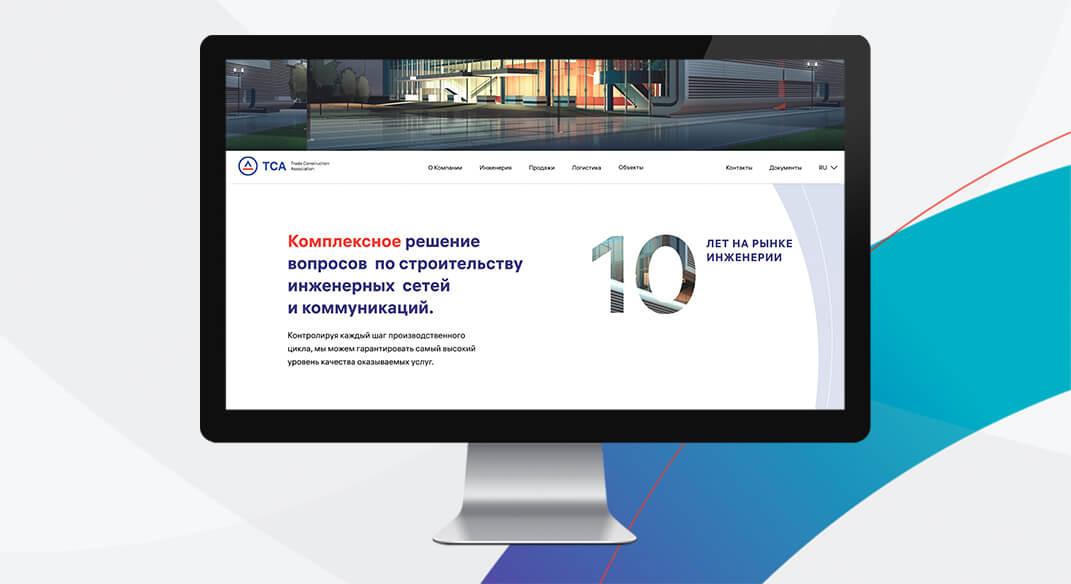 Разработка корпоративного сайта инжиниринговой компании ТСА
