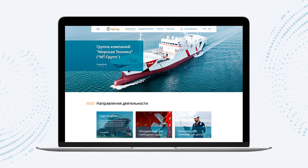 Разработка корпоративного сайта группы компаний «Морская техника»