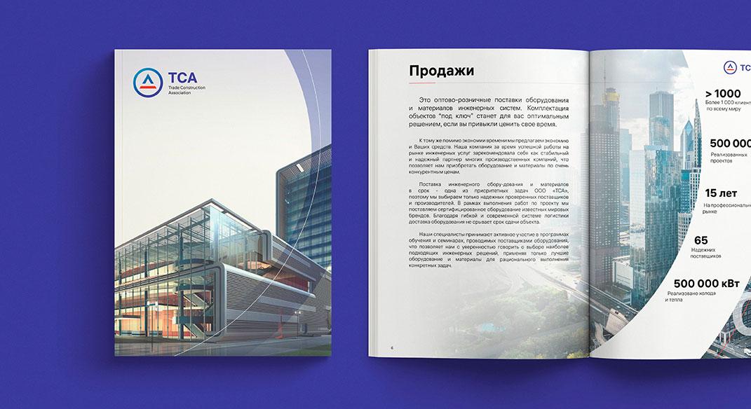 Разработка презентационного каталога-буклета инжиниринговой компании ТСА