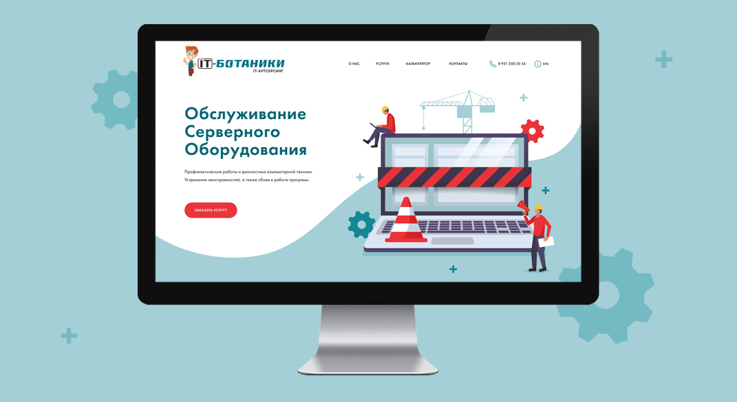 Разработка корпоративного сайта it-компании IT-Ботаники