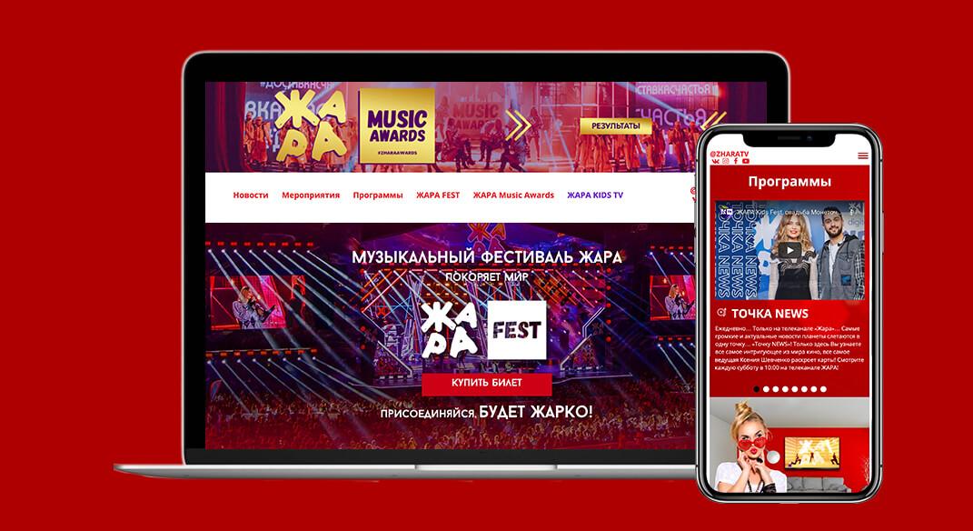 Обслуживание и модернизация медийного портала ЖАРА ТВ