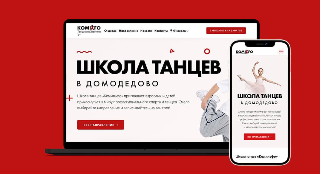 Модернизация сайта школы танцев Комильфо