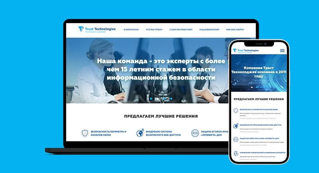 Модернизация корпоративного сайта Траст Технолоджис